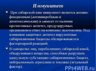 При сибирской язве иммунитет является антиин-фекционным (антимикробным и антиток