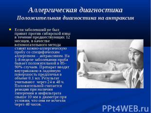 Если заболевший не был привит против сибирской язвы в течение предшествующих 12