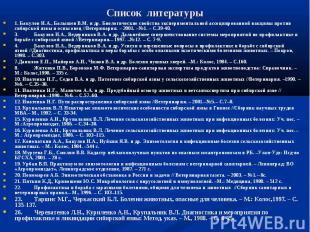 1. Бакулов И.А., Балышев В.М. и др. Биологические свойства экспериментальной асс