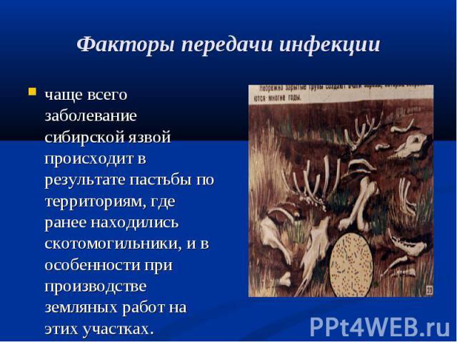 чаще всего заболевание сибирской язвой происходит в результате пастьбы по территориям, где ранее находились скотомогильники, и в особенности при производстве земляных работ на этих участках. чаще всего заболевание сибирской язвой происходит в резуль…