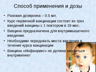 Разовая дозировка – 0.5 мл. Разовая дозировка – 0.5 мл. Курс первичной вакцинаци