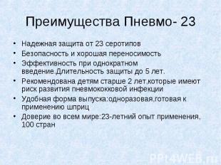 Надежная защита от 23 серотипов Надежная защита от 23 серотипов Безопасность и х