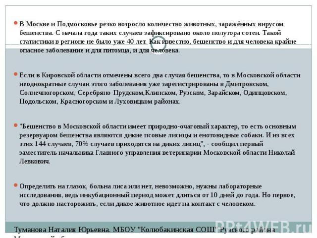 В Москве и Подмосковье резко возросло количество животных, заражённых вирусом бешенства. С начала года таких случаев зафиксировано около полутора сотен. Такой статистики в регионе не было уже 40 лет. Как известно, бешенство и для человека крайне опа…