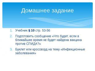 Домашнее задание Учебник § 10 стр. 53-56 Подготовить сообщение «Что будет, если