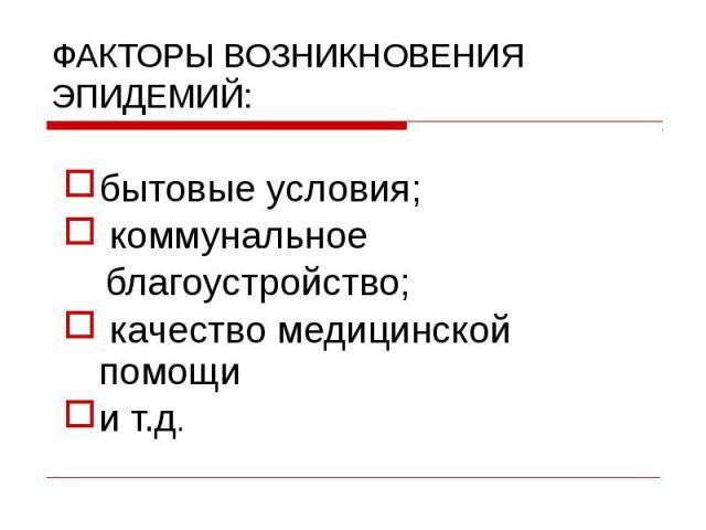 ФАКТОРЫ ВОЗНИКНОВЕНИЯ ЭПИДЕМИЙ: