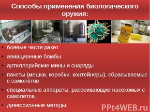 Способы применения биологического оружия: боевые части ракет авиационные бомбы а
