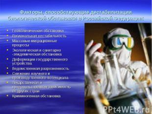Факторы, способствующие дестабилизации биологической обстановки в Российской Фед