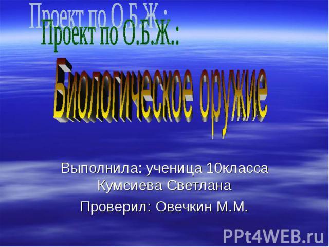 Выполнила: ученица 10класса Кумсиева Светлана Проверил: Овечкин М.М.