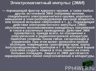 Электромагнитный импульс (ЭМИ) Электромагнитный импульс (ЭМИ) — поражающий факто