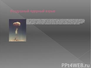 Воздушный ядерный взрыв Воздушный ядерный взрыв начинается кратковременной ослеп