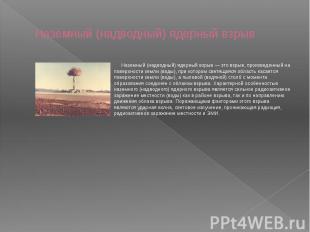 Наземный (надводный) ядерный взрыв Наземный (надводный) ядерный взрыв — это взры