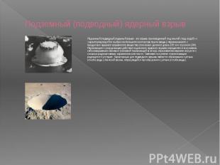 Подземный (подводный) ядерный взрыв Подземный (подводный) ядерный взрыв - это вз