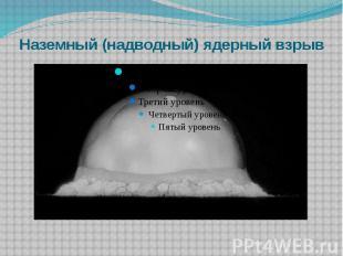 Наземный (надводный) ядерный взрыв