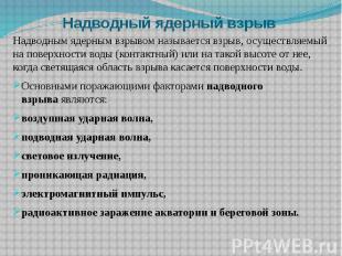 Надводный ядерный взрыв Надводным ядерным взрывом называется взрыв, осуществляем