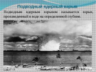 Подводный ядерный взрыв Подводным ядерным взрывом называется взрыв, произведенны