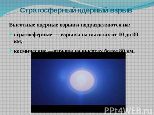 Стратосферный ядерный взрыв Высотные ядерные взрывы подразделяются на: стратосфе