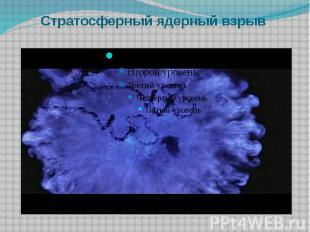 Стратосферный ядерный взрыв
