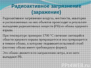 Радиоактивное загрязнение (заражение) Радиоактивное загрязнение воздуха, местнос