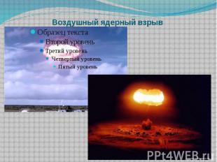 Воздушный ядерный взрыв