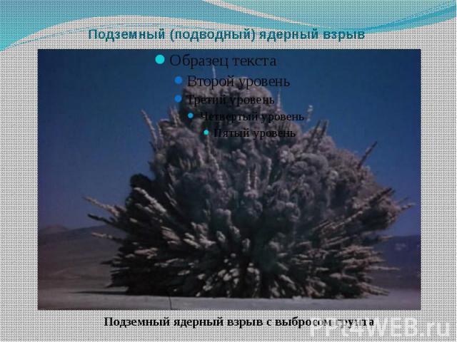 Подземный (подводный) ядерный взрыв