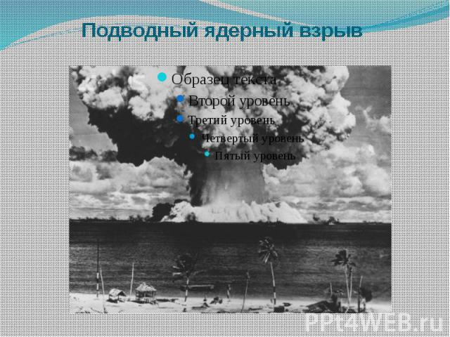 Подводный ядерный взрыв