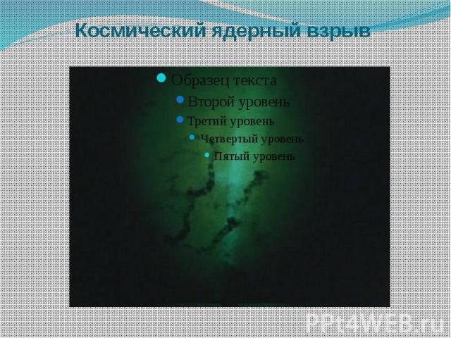 Космический ядерный взрыв