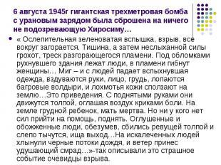 6 августа 1945г гигантская трехметровая бомба с урановым зарядом была сброшена н