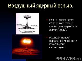 Воздушный ядерный взрыв. Взрыв, светящееся облако которого не касается поверхнос