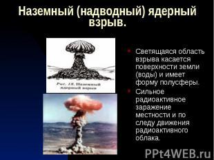 Наземный (надводный) ядерный взрыв. Светящаяся область взрыва касается поверхнос