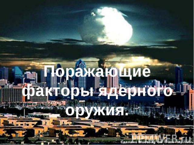 Поражающие факторы ядерного оружия.