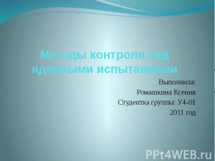 Методы контроля над ядерными испытаниями Выполнила: Ромашкина Ксения Студентка г