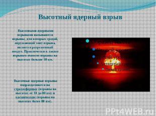 Высотный ядерный взрыв Высотными ядерными взрывами называются взрывы, для которы