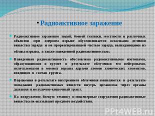 Радиоактивное заражение Радиоактивное заражение людей, боевой техники, местности