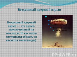 Воздушный ядерный взрыв Воздушный ядерный взрыв — это взрыв, произведенный на вы