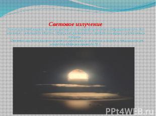 Световое излучение Поток лучистой энергии, включающий видимые ультрафиолетовые и