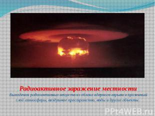 Радиоактивное заражение местности Выпадения радиоактивных веществ из облака ядер