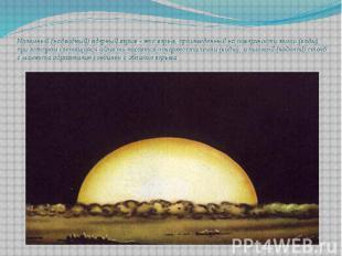 Наземный (надводный) ядерный взрыв - это взрыв, произведенный на поверхности зем
