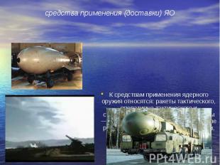 К средствам применения ядерного оружия относятся: ракеты тактического, оперативн