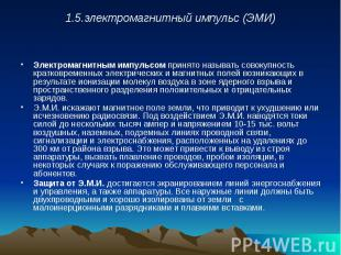 Электромагнитным импульсом принято называть совокупность кратковременных электри
