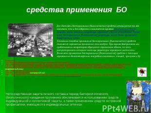 Применение Применение 1934 Немецкие диверсанты пойманы при попытке заражения мет