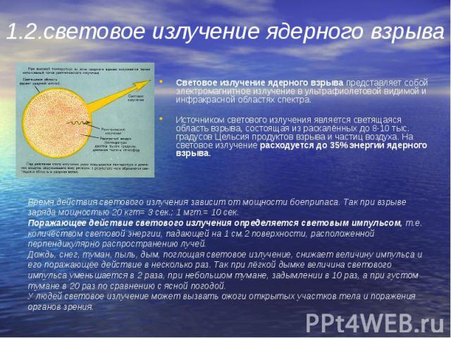 Световое излучение ядерного взрыва представляет собой электромагнитное излучение в ультрафиолетовой видимой и инфракрасной областях спектра. Световое излучение ядерного взрыва представляет собой электромагнитное излучение в ультрафиолетовой видимой …