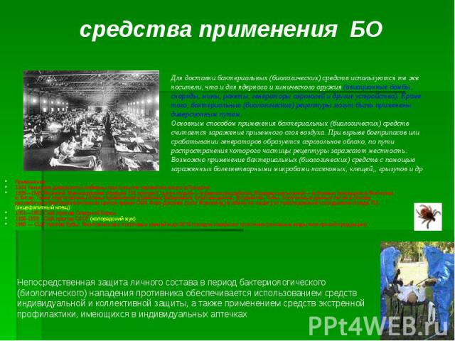 Применение Применение 1934 Немецкие диверсанты пойманы при попытке заражения метро в Лондоне. 1939—1945 Японией: Маньчжурским отрядом 731 против 3 тысяч людей — в рамках разработки. В рамках испытаний — в боевых операциях в Монголии и Китае. Также п…