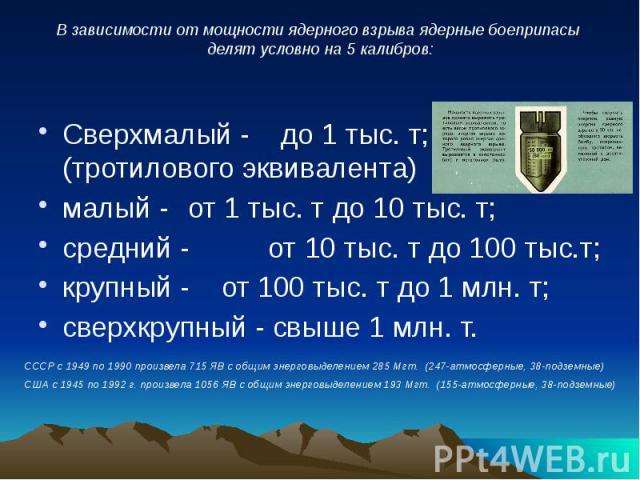 Сверхмалый - до 1 тыс. т; (тротилового эквивалента) Сверхмалый - до 1 тыс. т; (тротилового эквивалента) малый - от 1 тыс. т до 10 тыс. т; средний - от 10 тыс. т до 100 тыс.т; крупный - от 100 тыс. т до 1 млн. т; сверхкрупный - свыше 1 млн. т.