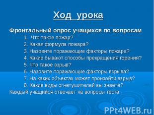 Фронтальный опрос учащихся по вопросам Фронтальный опрос учащихся по вопросам 1.