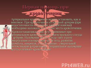 Артериальное кровотечение можно остановить, как и венозное. При кровотечении из
