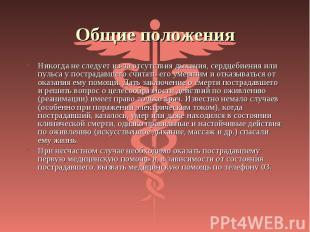 Никогда не следует из-за отсутствия дыхания, сердцебиения или пульса у пострадав