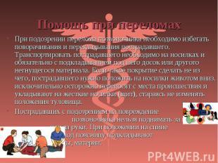 При подозрении перелома позвоночника необходимо избегать поворачивания и перекла