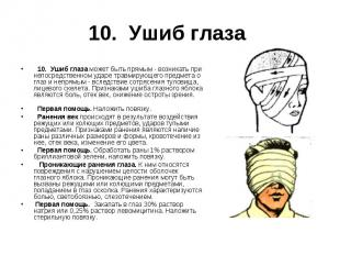 10. Ушиб глаза может быть прямым - возникать при непосредственном ударе т