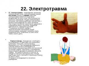 27. Электротравма - повреждение организма электрическим током. Электротравмы быв