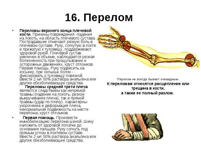 Переломы верхнего конца плечевой кости. Причины повреждения -падения на локоть, на область плечевого сустава. Пострадавшие отмечают резкую боль в плечевом суставе. Руку, согнутую в локте и прижатую к туловищу, поддерживают здоровой рукой. Плечевой с…
